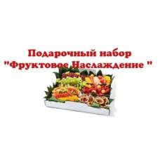 """Подарочный набор """" Фруктовое наслаждение"""""""